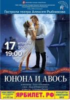 """Гастроли театра А. Рыбникова. """"Юнона и Авось"""""""