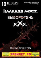 КАЛИНОВ МОСТ.