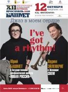 XII Международный музыкальный фестиваль Ю. Башмета. I've got a rhythm!
