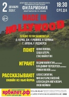 MADE IN Hollywood