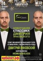 Новогодняя классика Дмитрия Янковского