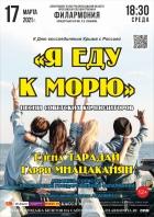 Я еду к морю. К Дню воссоединения Крыма с Россией