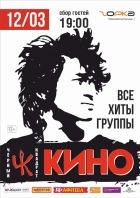 """Трибьют """"КИНО"""" в исполнении группы """"Черный квадрат"""""""
