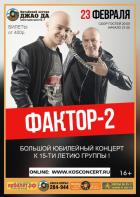 ФАКТОР-2. Юбилейный концерт