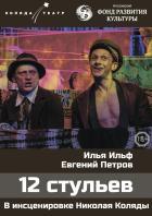 """Николай Коляда. Спектакль """"12 стульев"""""""
