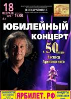 Алексей Архиповский (балалайка, Москва). Юбилейный концерт