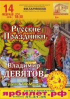 Русские праздники. Владимир Девятов.
