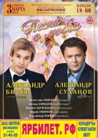 """Песни о любви"". Александр Суханов, Александр Бичёв"