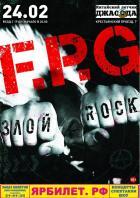 """F.P.G. """"Злой rock"""""""
