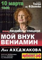 """Лия Ахеджакова в спектакле """"Мой внук Вениамин"""""""
