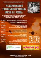 "Театр Эстрады им.А.Райкина (Санкт-Петербург). В.Шукшин  ""Шуры-Муры"""