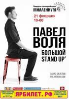Павел Воля. Большой Stand Up