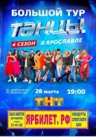 Танцы на ТНТ. 4 сезон. Большой концерт