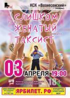 """Спектакль """"Слишком женатый таксист"""""""
