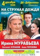 "Спектакль ""На струнах дождя"" в гл.рол. Ирина Муравьева"