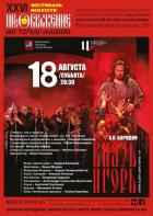 """XXVI фестиваль искусств """"Преображение"""". А. Бородин """"Князь Игорь"""""""