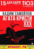Вадим Самойлов. Агата Кристи. XXX