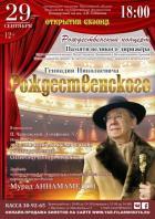Открытие 74-го концертного сезона ЯАГСО