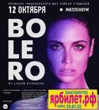 "Ляйсан Утяшева. Шоу ""BOLERO"""