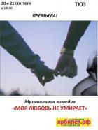 """""""МОЯ ЛЮБОВЬ НЕ УМИРАЕТ""""  Музыкальная комедия 16+"""