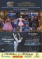 """Фестиваль балета """"Эстетика танца"""". Балет """"Щелкунчик"""""""