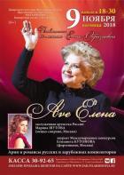 Ave Елена, посвящается 80-летию Елены Образцовой
