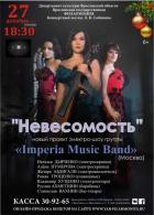 Электро-шоу группа  «Imperia Music Band» (Москва). Невесомость.