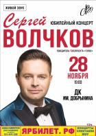 Сергей Волчков