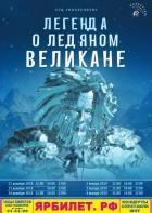 """Новогоднее представление """"Легенда о ледяном великане""""   0+"""
