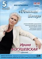 """Ирина Богушевская. """"Обнимая ветер"""""""