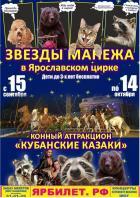 """""""ЗВЕЗДЫ МАНЕЖА"""" в Ярославском цирке!"""