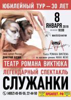 """Театр Р. Виктюка. Спектакль """"Служанки""""    18+"""