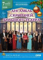 «Рождественские истории». Ансамбль скрипачей Большого театра