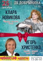 Клара Новикова и Игорь Христенко