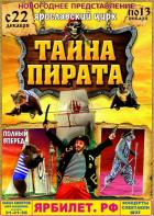 """Новогоднее предстваление """"Тайны пиратских морей"""""""
