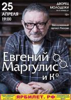 ЕВГЕНИЙ МАРГУЛИС и Ко
