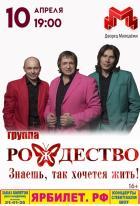 """Группа """"РОЖДЕСТВО"""""""