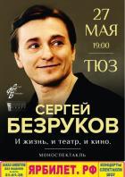 """СЕРГЕЙ БЕЗРУКОВ. """"И жизнь, и театр, и кино.."""""""