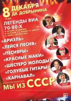 """Мы из СССР"". Легенды ВИА 70 - 80-х"