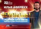 """Ледовое шоу ИЛЬИ АВЕРБУХА """"ЧЕМПИОНЫ"""""""