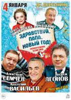 """Спектакль """"Здравствуй, папа, Новый год!"""""""