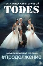 TODES «#ПРОДОЛЖЕНИЕ»  6+